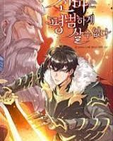 Link Baca The Heavenly Demon Can t Live a Normal Life Novel